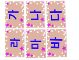 한국어 알파벳  Korean Alphabet packet