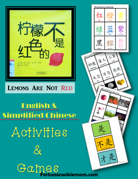 """Lemons Are Not Red"" Activity Pack {English with Simplifie"