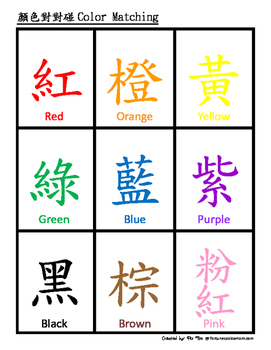 """""""Lemons Are Not Red"""" Activity Pack {English with Traditional Chinese}"""