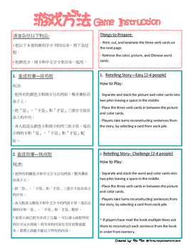 """Lemons Are Not Red"" Activity Pack {Simplified Chinese}"
