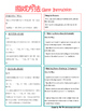 """""""Lemons Are Not Red"""" Activity Pack {Simplified Chinese with Pinyin}"""