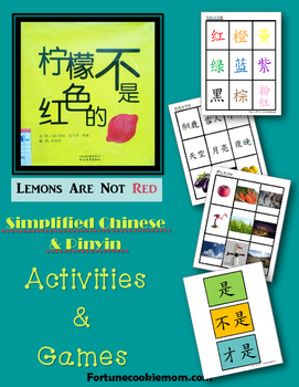 """Lemons Are Not Red"" Activity Pack {Simplified Chinese with Pinyin}"