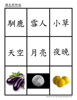 """""""Lemons Are Not Red"""" Activity Pack  {Traditional Chinese}"""