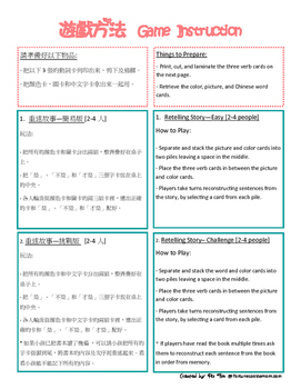 """""""Lemons Are Not Red"""" Activity Pack {Traditional Chinese with Pinyin}"""