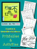 """""""Lemons Are Not Red"""" - Literacy Worksheets {English with Simplified Chinese}"""