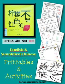 """Lemons Are Not Red"" - Literacy Worksheets {English with Simplified Chinese}"