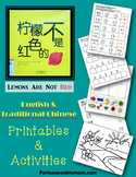 """""""Lemons Are Not Red"""" - Literacy Worksheets {English with Traditional Chinese}"""