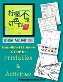 """""""Lemons Are Not Red"""" - Literacy Worksheets {Simplified Chinese with Pinyin}"""