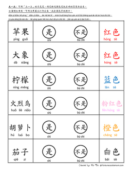 """Lemons Are Not Red"" - Literacy Worksheets {Simplified Chinese with Pinyin}"