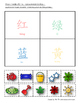 """""""Lemons Are Not Red"""" - Literacy Worksheets {Simplified Chi"""