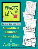 """""""Lemons Are Not Red"""" - Literacy Worksheets {Simplifiedl Chinese}"""