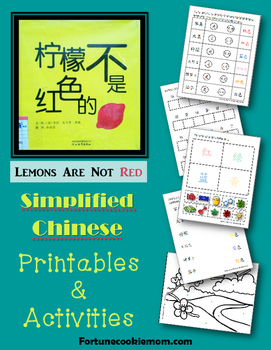"""Lemons Are Not Red"" - Literacy Worksheets {Simplifiedl Chinese}"