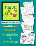"""""""Lemons Are Not Red"""" - Literacy Worksheets {Traditional Chinese}"""