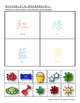 """""""Lemons Are Not Red"""" - Literacy Worksheets {Traditional Ch"""