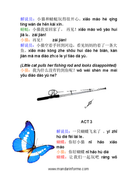 小猫钓鱼剧本 Little Cat Goes Fishing Mandarin Chinese play