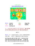 小猫钓鱼剧本 Little Cat Goes Fishing Mandarin Chinese play