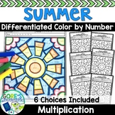 Summer Math Color by Number Worksheets - Differentiated Multiplication