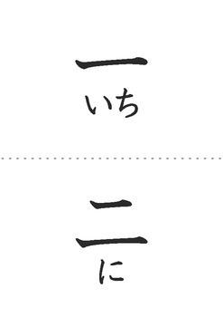 数 (Numbers in Japanese)