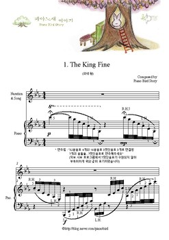 "[Storytelling Piano Lesson Book] ""Piano Bird Story"" - 1. The King Fine"