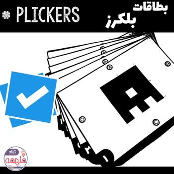#Plickers Cards (English + Arabic)