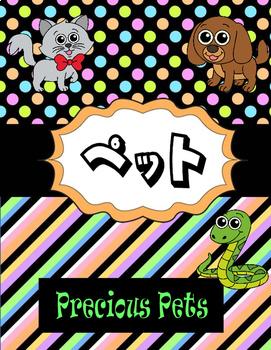 Japanese : ペットPrintable Pet Unit Booklet