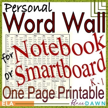 Personal Word Wall - Word Wall Printable