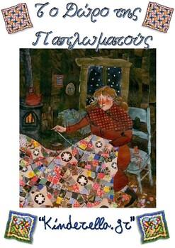 """Quiltmaker's gift"" (School Play)/ ""Το δώρο της Παπλωματούς"" (θεατρικό)"