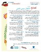 Reading Tip Sheets / Letters for Parents in Arabic (Colorin Colorado / AFT)