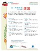 Reading Tip Sheets / Letters for Parents in Chinese (Colorin Colorado / AFT)