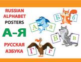 А-Я Russian Alphabet Posters / А-Я Русская Азбука плакаты.