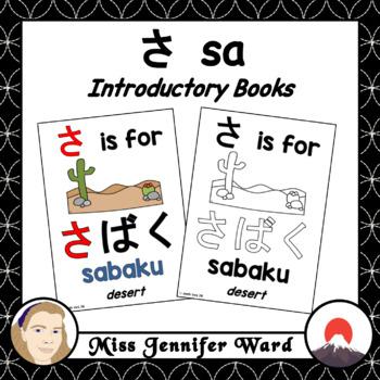 さ / SA  Introductory Books