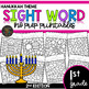 Color by Sight Word | Hanukkah | December Activities | First Grade Dolch & Fry