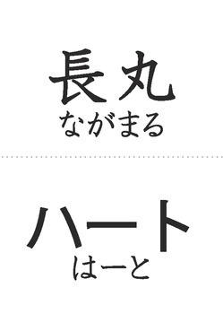 形 (Shape flash cards in Japanese)
