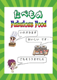 Japanese : たべもの Tabemono Unit. Printable pages for students.