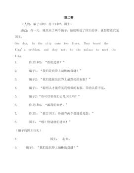 国王的新衣 剧本 The Emperor's New Clothes Script