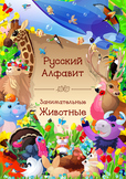 ♥ The Russian animals alphabet (all 33 letters). 33 Classroom Posters
