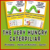 The Very Hungry Caterpillar Printable (English with Simpli