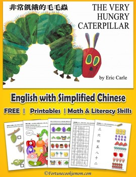 """""""The Very Hungry Caterpillar"""" Worksheets {English with Simplified Chinese}"""