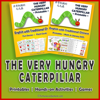 """""""The Very Hungry Caterpillar"""" Worksheets {English with Traditional Chinese}"""