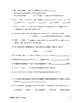 """Ultimate Factories – Camaro"" Video Viewing Guide"