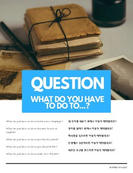 """What do you have to do"" Modal/Main Verb Pattern English (w Korean translation)"