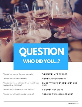 """Who did you"" Past tense/Pronoun Pattern English (w Korean translation)"