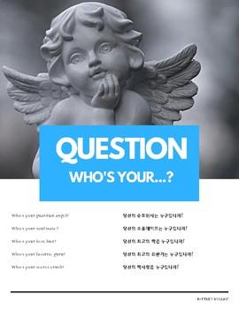 """Who's your"" Pronoun Pattern English (w Korean translation)"