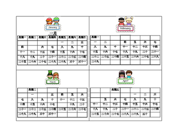Mandarin Chinese 自制猴年日历 Year of Monkey calendar for studen