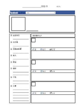 中国名人的脸书famous Chinese people facebook page project