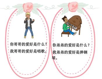Mandarin Chinese reading 爱好 艺术类 阅读 hobbies book