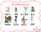 Mandarin Chinese game 爱好宾果游戏 艺术类 hobby bingo game