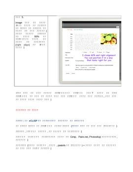 कक्षा में आभासी (Virtual) Jigsaws: एक कार्य-पत्रक प्रतिदर्शक