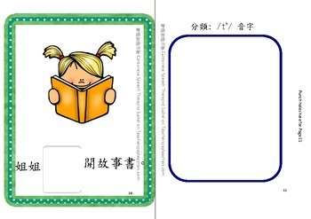 /kh/ /th/Cantonese Articulation Interactive Book - Sorting & Silly Sentence
