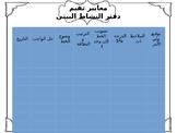 أستمارة تقيم الدفاتر - notebook assessment sheet